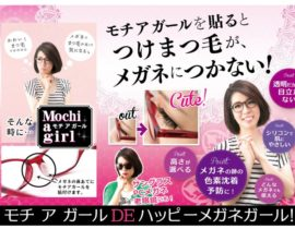 オリジナル製品『モチアガール』東京ビッグサイト出展のお知らせ