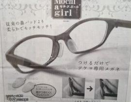 モチアガール® 産経新聞5月23日(土)東海・北陸版 全面広告