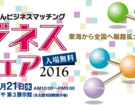 ✨【ビジネスフェア2016】✨メッセなごや
