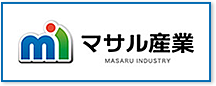 マサル産業